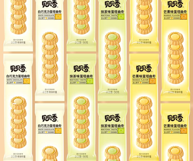 贝贝香白巧克力/抺茶味蛋塔曲奇/杭州圣海包装艺术设计有限公司