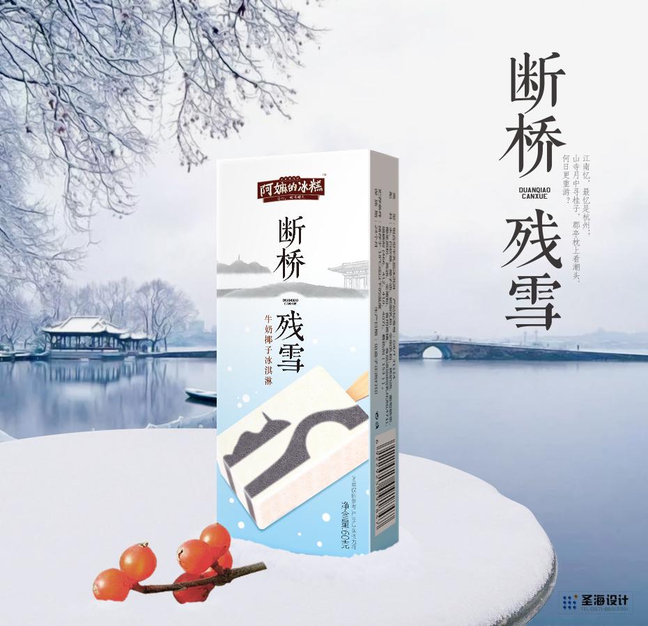 阿嫲的冰糕/断桥残雪/牛奶椰汁冰淇淋/杭州包装设计/圣海包装设计