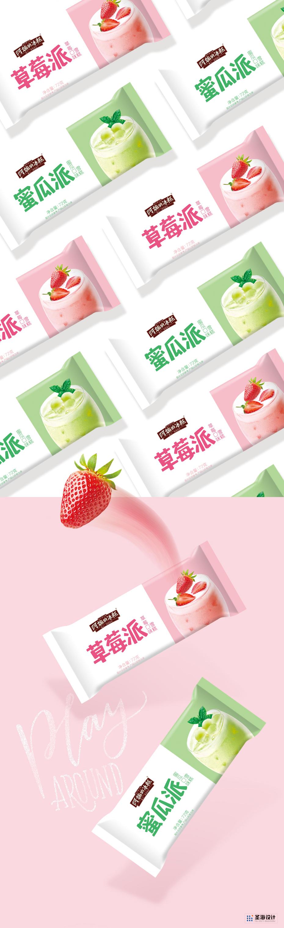 阿嫲的冰糕/草莓派雪糕/蜜瓜派雪糕/杭州包装设计/圣海包装设计