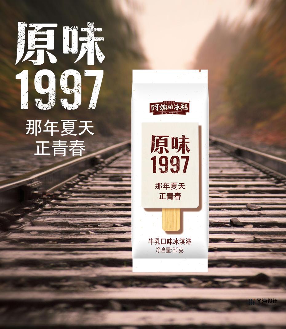 阿嫲的冰糕/原味1997那年夏天正青春/牛乳口味冰淇淋/杭州包装设计/圣海包装设计