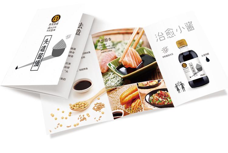 燕麦厨房餐饮专用酱油折页设计